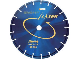 LOBTEX/ロブテックス LOBSTER/エビ印 ダイヤモンドホイール レーザー(乾式) 358mm 穴径30.5mm SL355-30.5