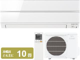 ※設置費別途 MITSUBISHI/三菱 ルームエアコン 霧ヶ峰 Sシリーズ MSZ-S2818(W)パウダースノウ【100V・15A】 【大型商品の為時間指定不可】