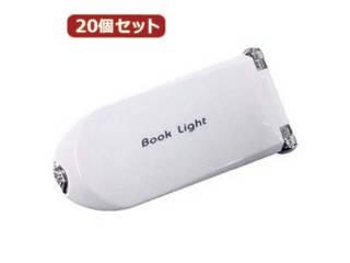 YAZAWA YAZAWA 【20個セット】 LED携帯ブックライトホワイト TVR34WHX20