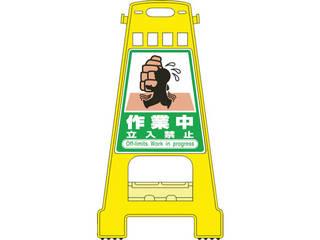J.G.C./日本緑十字社 サインスタンドBK 作業中立入禁止 821×428mm 両面表示 PP 338020