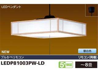 TOSHIBA/東芝ライテック LEDP81003PW-LD LEDペンダント E-CORE/イーコア 【~8畳】