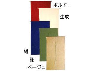 半間のれん 綿麻無地 001-08/ベージュ
