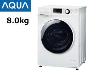 【標準配送設置無料!】 AQUA/アクア 【まごころ配送】AQW-FV800E-W ドラム式全自動洗濯機 【洗濯・脱水容量8.0kg】(ホワイト) 【お届けまでの目安:20日間】