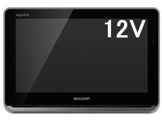 【内蔵HDD 500GB】 SHARP シャープ 2T-C12AP-B(ブラック) AQUOS/アクオス ポータブル12V型液晶テレビ 500GBHDD内蔵 【東京・神奈川・千葉・埼玉のみ配送可能】