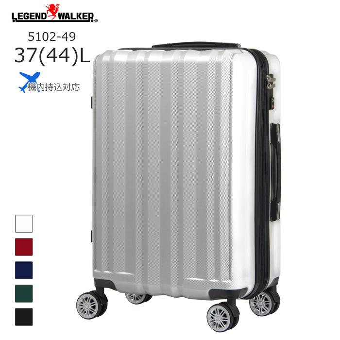 LEGEND WALKER/レジェンドウォーカー 5102-49 スーツケースファスナータイプ 拡張機能付き 【37L】(ホワイトカーボン) T&S(ティーアンドエス)