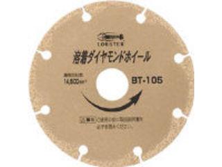 LOBTEX/ロブテックス 【LOBSTER/エビ印】溶着ダイヤモンドホイール 305mm/BT305