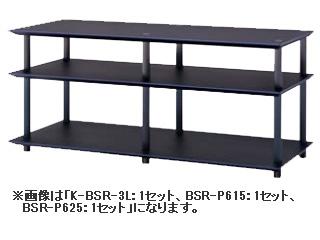 TAOC K-BSR-3L 3段 Rack基本セット 【沖縄・九州地方・北海道・その他の離島は配送できません】 【配送時間指定不可】