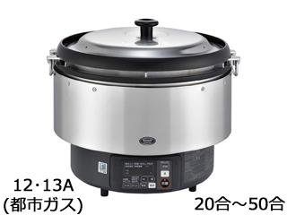 リンナイ ガス炊飯器αかまど炊きRR-S500G 12・13A