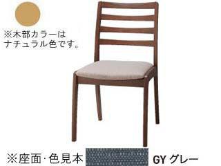 KOIZUMI/コイズミ 【SELECT BEECH】 横ラダー ファブリック 木部カラーナチュラル色(NS) KBC-1256 NSGY グレー 【受注生産品の為キャンセルはお受けできません】