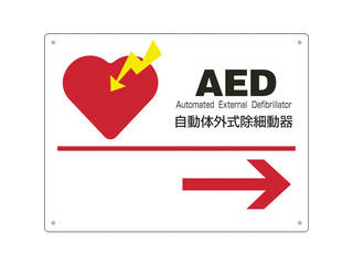 J.G.C. 日本緑十字社 AED設置 誘導標識 PET 自動体外式除細動器→ 366002 新作多数 いよいよ人気ブランド 225×300mm