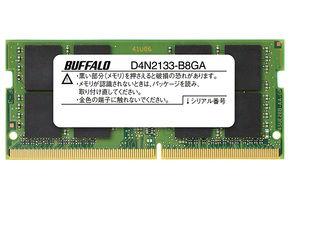 BUFFALO/バッファロー PC4-2133 260ピン DDR4 SDRAM SO-DIMM 8GB D4N2133-B8GA