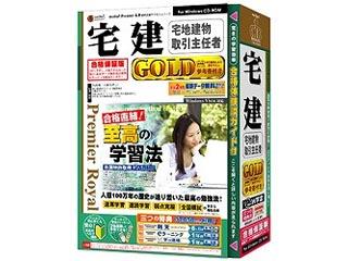 メディアファイブ media5 Premier Royal 宅建GOLD 合格保証版