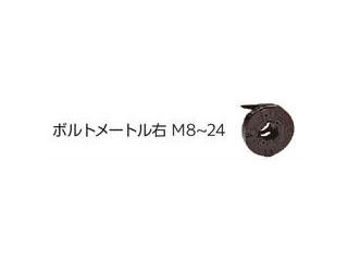 Asada/アサダ ボルト用メートル右ダイヘッドM8-24ボルトマシンNo.1用 10118