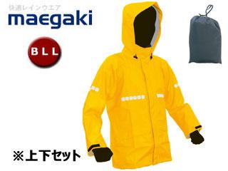 Maegaki/前垣 AP-1000-YEL ワーキングレインスーツ イエロー 【BLL】【男女兼用】