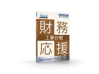 EPSON/エプソン Weplat 財務応援R4 工事台帳 WEOZKOU