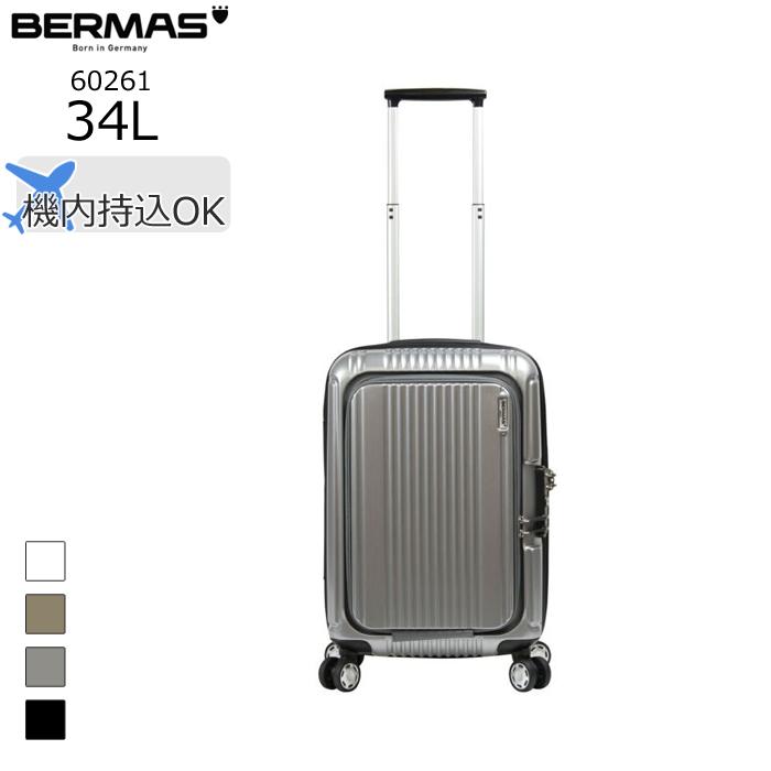 BERMAS/バーマス 60261 FRONT OPEN フロントオープン ファスナー54 スーツケース【34L】 (シルバー) 旅行 キャリー 機内持ち込み 小さい 国内 Sサイズ