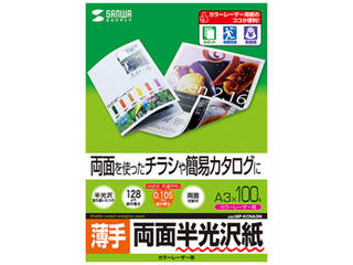 サンワサプライ 【5個セット】サンワサプライ カラーレーザー用半光沢紙・薄手 LBP-KCNA3NX5