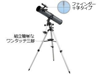 Raymay/レイメイ藤井 RXA190 天体望遠鏡(反射式・赤道儀) 【スマホアダプター・2倍バローレンズ・ムーンフィルター付】