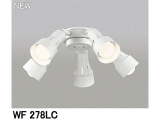 ODELIC WF278LC WF237・239灯具[可動型スポットタイプ・5灯]【~6畳】