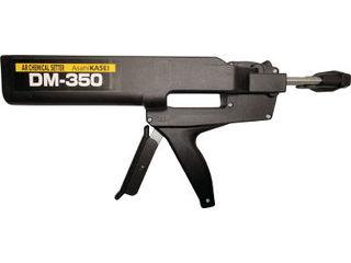 AsahiKASEI/旭化成ケミカルズ 旭化成ISシステムEX-350用ディスペンサー DM350