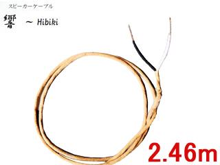 Maxonic/マクソニック スピーカーケーブル Hibiki 2.46m(ペア) 【Hibiki/響】