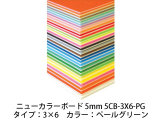 ARTE/アルテ 【代引不可】ニューカラーボード 5mm 3×6 (ペールグリーン) 5CB-3X6-PG (5枚組)