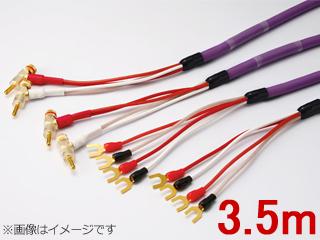 ORB/オーブ INNOVA TS7 BYS3.5 スピーカーケーブル【完成品】 3.5m(ペア) (バナナ端子(AMP)+Y端子(SP) シングルワイヤー)