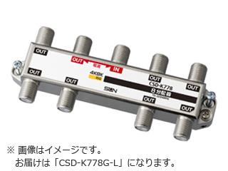 サン電子 CSD-K778G-L 4K・8K衛星放送対応 らくらくコネクタ付 8分配器(全端子電通型)