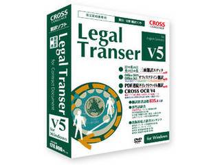 クロスランゲージ Legal Transer V5