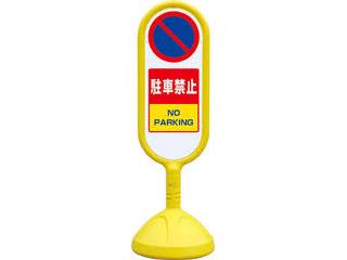 UNIT/ユニット #サインキュート2(黄)片面 駐車禁止 888-851BYE