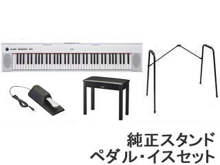 YAMAHA/ヤマハ NP-32/ホワイト(NP32WH) + 純正スタンド・ペダルと純正イスのセット【送料無料】