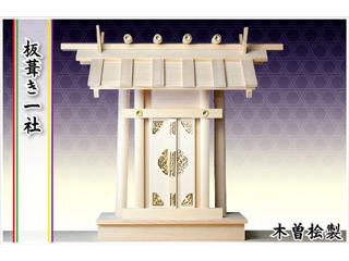 SHIZUOKA/静岡木工 102469 神棚 板葺き一社 【高級神棚】 4993896102469