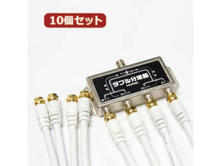 HORIC 【10個セット】 HORIC アンテナダブル分波器 ケーブル4本付属 1m HAT-WSP010X10