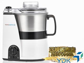 台数限定!ご購入はお早めに! 山本電気 YAMAMOTO フードプロセッサー (ホワイト) YE-MM41-W フードプロセッサー 業務用 フードプロセッサー おろし みじん切り
