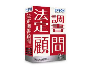 EPSON/エプソン 法定調書顧問R4 1ユーザー Ver.19.1