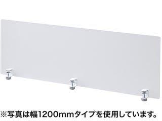 サンワサプライ デスクパネル クランプ式 W800mm) SPT-DP80