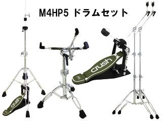 【納期にお時間がかかります】 CRUSH/クラッシュ 【納期未定】M4HP5 (M4BDP・M4HH・ M4SS・ M4CB3 x 2のセット) ドラムセット
