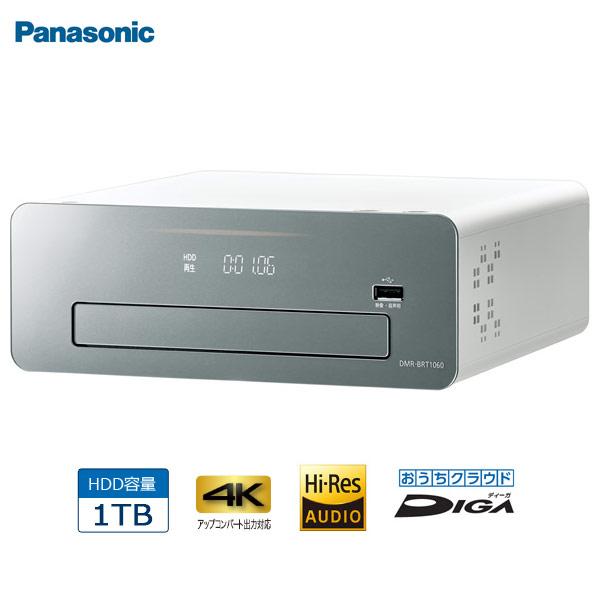 Panasonic/パナソニック DMR-BRT1060 1TB DIGA/おうちクラウドディーガ ホワイト ブルーレイディスクレコーダー 3チューナー/HDD容量1TB/無線LAN内蔵