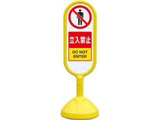 UNIT/ユニット #サインキュート2(黄)片面 立入禁止 888-901BYE