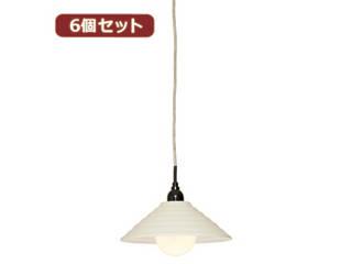 YAZAWA YAZAWA 【6個セット】ペンダントライト1灯E26電球なし アイボリー PDX10017IVX6