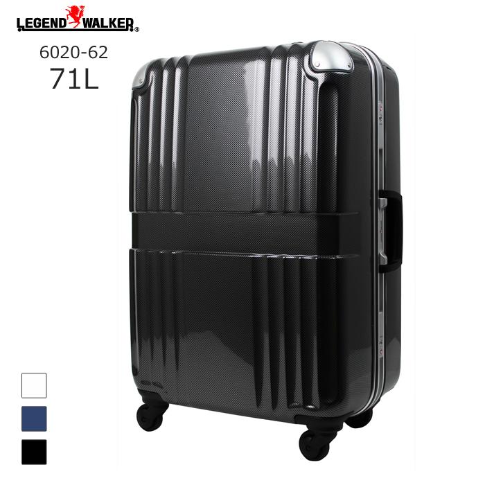 LEGEND WALKER/レジェンドウォーカー 6020-62 横溝デザインハードケース (71L/カーボン) T&S(ティーアンドエス) 旅行 スーツケース キャリー 国内 海外 Lサイズ 大きい 無料受託 無料預け入れ