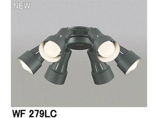 ODELIC WF279LC WF247・249専用灯具[可動型スポットタイプ・6灯]【~8畳】