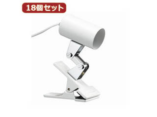 YAZAWA YAZAWA 【18個セット】 クリップライト 電球なし Y07CLX20X01WHX18