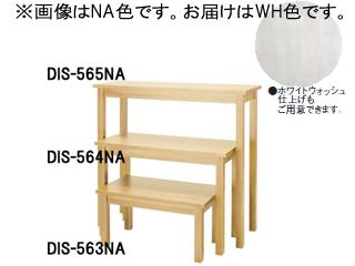東谷/あづまや シェルフ DIS-565WH