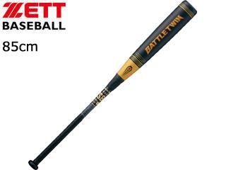 【在庫限り】 ZETT/ゼット BCT30885-8219 一般軟式FRP製バット BATTLETWIN 【85cm】 (ゴールド×ブラック)