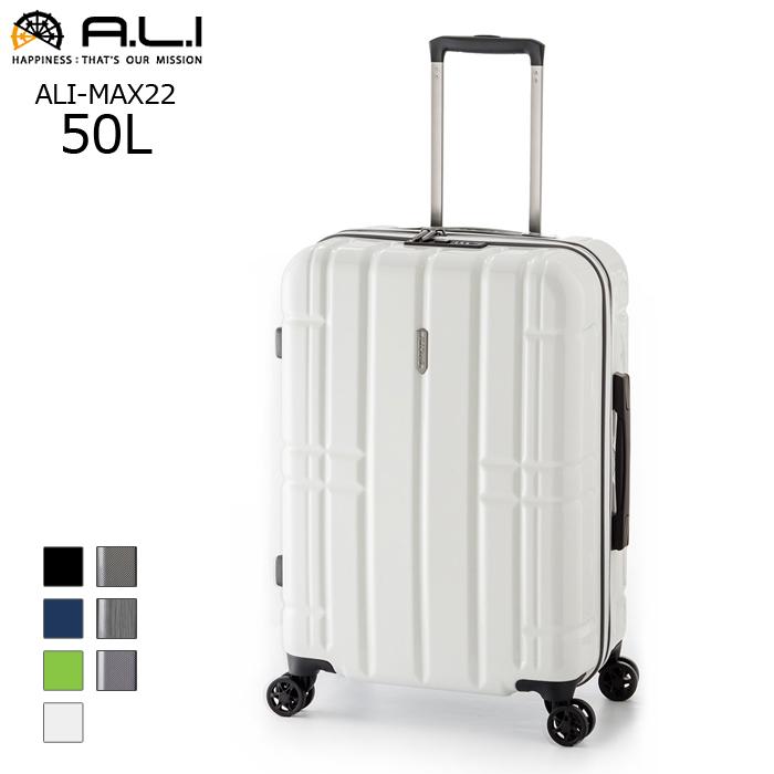 A.L.I/アジア・ラゲージ ALI-MAX22 AliMaxG 拡張 ファスナータイプ スーツケース【50L+10L】<ホワイト>