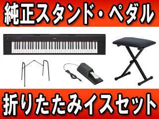 YAMAHA/ヤマハ NP-32/ブラック(NP32B)+ 純正スタンド・ペダルと折りたたみイスセット 【送料無料】