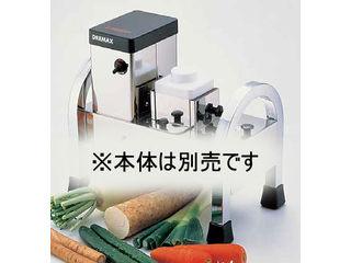 DREMAX/ドリマックス マルチ千切りDX-80用/千切盤 2×2mm