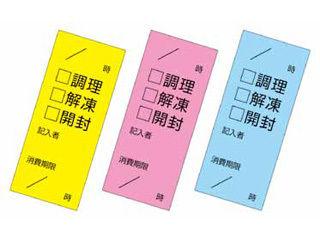 AOTO/アオト印刷 キッチンペッタ チェックふせん3色セット/(100枚綴・100セット入)