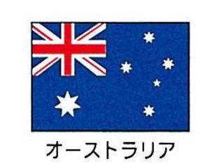 川正染工 エクスラン万国旗 70×105/オーストラリア
